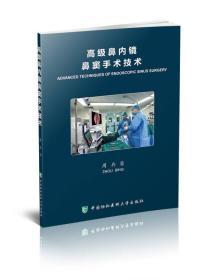 高级鼻内镜鼻窦手术技术