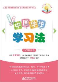 中国学生学习法:小学新生卷