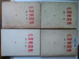 毛泽东选集 第一二三四卷 1-4卷 (32开竖版繁体配本)