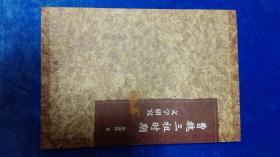 曹魏三祖时期文学研究