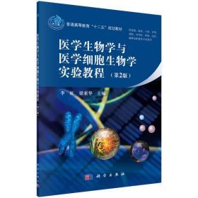"""医学生物学与医学细胞生物学实验教程(第2版)/普通高等教育""""十二五""""规划教材"""