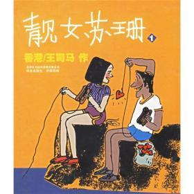 """靓女苏珊(全两册):""""生活·爱情·幽默""""世界系列连环漫画名著丛书"""