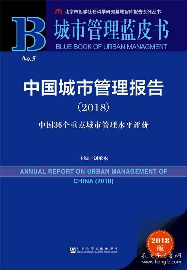 城市管理蓝皮书:中国城市管理报告(2018)