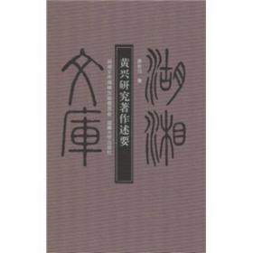 湖湘文库·乙编:黄兴研究著作述要