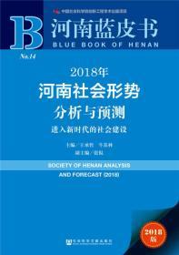 河南蓝皮书——河南社会形势分析与预测