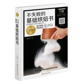 (精装彩图版)美好生活典藏书系:不失败的基础烘焙书