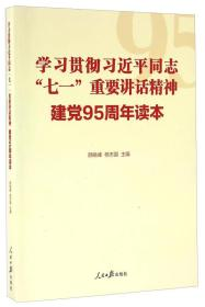 """学习贯彻习近平同志""""七一""""重要讲话精神 建党95周年读本"""