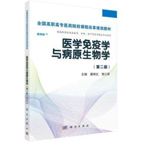 醫學免疫學與病原生物學(第2版)/全國高職高專醫藥院校課程改革規劃教材