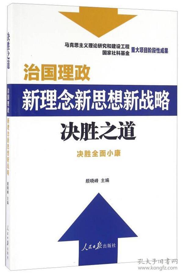 决胜之道 治国理政新理念新思想新战略