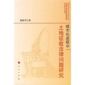 城市化进程中土地征收法律问题研究