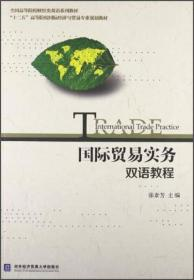 """国际贸易实务双语教程/全国高等院校财经类双语系列教材·""""十二五""""高等院校国际经济与贸易专业规划教材"""