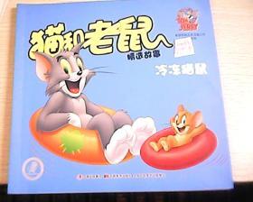 猫和老鼠精选故事-冷冻猫鼠