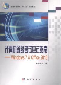 计算机等级考试应试指南:Windows7&Office 2010