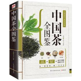 N1:精版(68元)-中国茶全图鉴