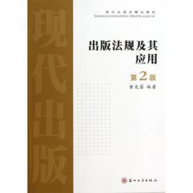 出版法规及其应用第二版第2版 黄先蓉 苏州大学出版社 9787567204324