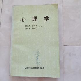 《心理学》普通教育干部培训丛书,1991年一版一印。