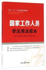 国家工作人员学法用法读本