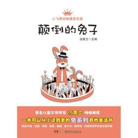 """小飞熊动物童话王国:颠倒的兔子(国内首部精选世界各国""""兔子系列""""的动物童话丛书!让孩子学会感恩生活!)"""