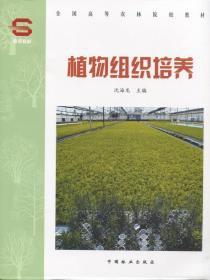 植物组织培养  沈海龙