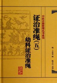 中医古籍整理丛书重刊·证治准绳(五)幼科证治准绳