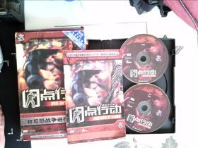游戏光盘 闪点行动-抵抗力量 游戏光盘 2CD+手册一本  简体中文版  盘面有点花