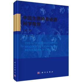 中国生物种质资源科学报告(第二版)