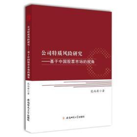 公司特质风险研究:基于中国股票市场的视角