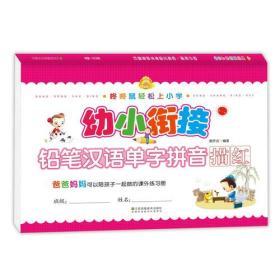 幼小銜接 鉛筆漢語單字拼音描紅