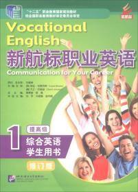 """新航标职业英语(综合英语学生用书 提高级1 修订版)/""""十二五""""职业教育国家规划教材"""