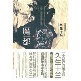 送书签zi-9787546342405-日本畅销小说:魔都