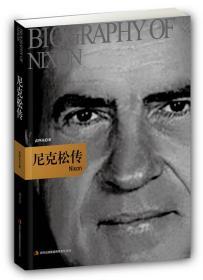 传记·历史:尼克松传  /武晔岚 著