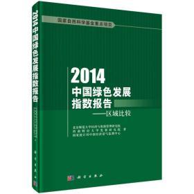 9787030421340-hs-2014中国绿色发展指数报告--区域比较