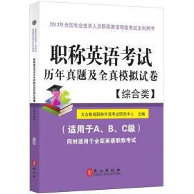职称英语考试历年真题及全真模拟试卷(2013)(综合类)