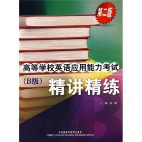 高等学校英语应用能力考试精讲精练(B级)(第2版)