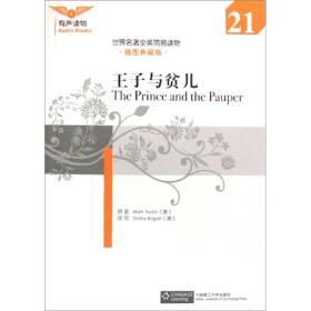 世界名著全英简易读物:王子与贫儿(插图典藏版)