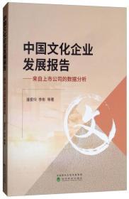 中国文化企业发展报告:来自上市公司的数据分析
