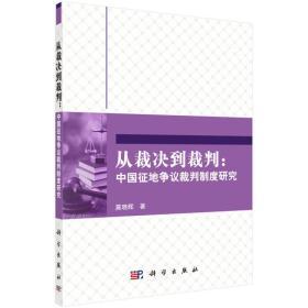 从裁决到裁判:中国征地争议裁判制度研究