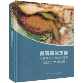 青藏高原东部地震地质灾害成灾背景 专著 Forming backgrounds of earthquake-induced ge