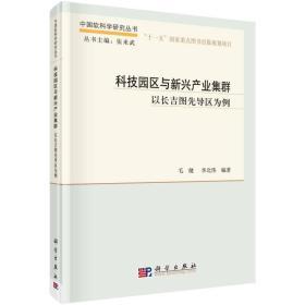 中国软科学研究丛书·科技园区与新兴产业集群:以长吉图先导区为例