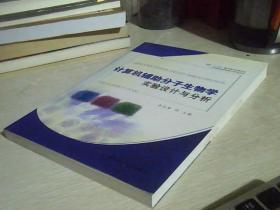 计算机辅助分子生物学实验设计与分析
