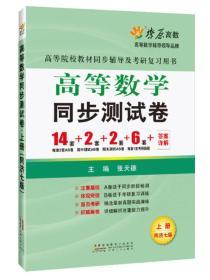 高等数学同步测试卷(上册)(同济七版) 燎原教育 同步辅导 考研 燎原高数(2016最新版)