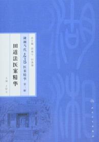 湖湘当代名医医案精华第三辑:田道法医案精华