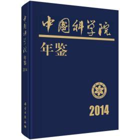 2014中国科学院年鉴
