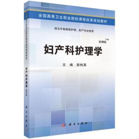 妇产科护理学(案例版)/全国高等卫生职业院校课程改革规划教材
