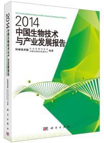2014中国生物技术与产业发展报告