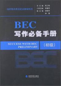 剑桥商务英语应试辅导用书:BEC写作必备手册(初级)