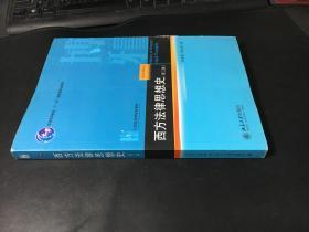 西方法律思想史(3版1印)正版现货