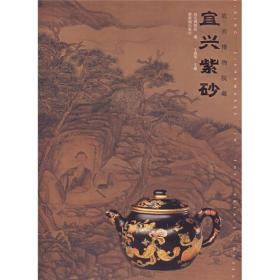 故宫博物院藏:宜兴紫砂