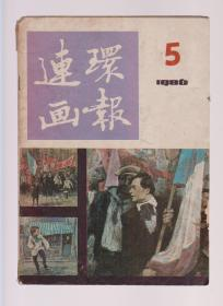 连环画1986年5