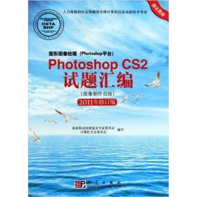 Photoshop CS2试题汇编(图像制作员级)(2011年修订版)